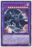 遊戯王/第10期/08弾/DANE-JP031 D-HERO ドミネイトガイ【スーパーレア】