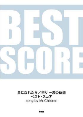 バンドスコア 星になれたら/祈り~涙の軌道 ベストスコア song by Mr.Children (BAND SCORE) (楽譜)