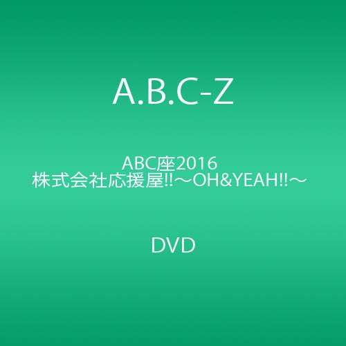 ABC座2016 株式会社応援屋!!~OH&YEAH!!~ [DVD]