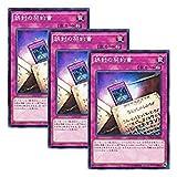 【 3枚セット 】遊戯王 日本語版 DOCS-JP069 誤封の契約書 (ノーマル)