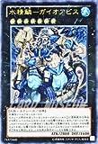 遊戯王 ABYR-JP046-UR 《水精鱗-ガイオアビス》 Ultra