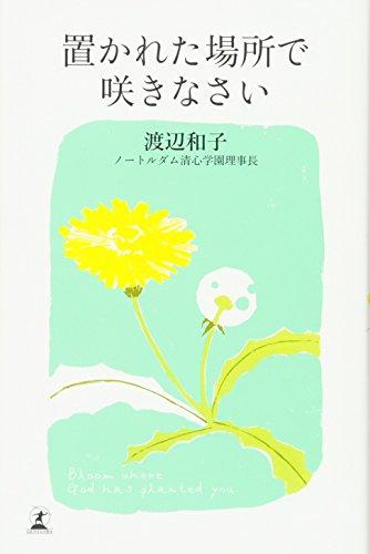 置かれた場所で咲きなさい 【徹底解説】平成で売れた人気のベストセラー実用書ベスト30を公開!読んでおくべきオススメの本!
