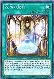 遊戯王/第9期/1弾/DUEA-JP063 祝祷の聖歌
