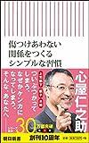 傷つけ合わない関係をつくるシンプルな習慣 朝日新書