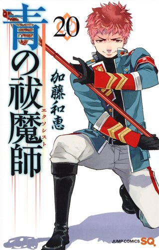青の祓魔師 20 (ジャンプコミックス)