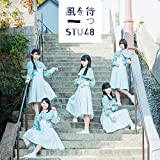 【Amazon.co.jp限定】2nd Single「風を待つ」TypeD通常盤(オリジナル生写真+応募抽選ハガキ付)