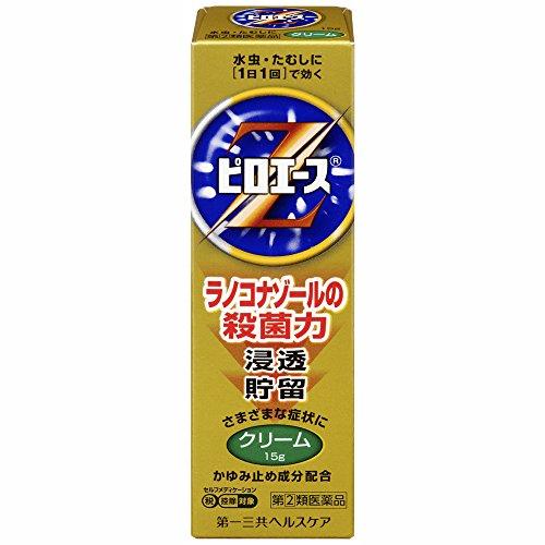 【指定第2類医薬品】ピロエースZクリーム 15g ※セルフメディケーション税制対象商品
