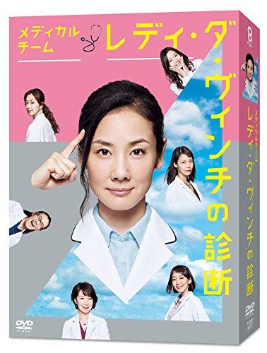 メディカルチーム レディ・ダ・ヴィンチの診断 DVD-BOX