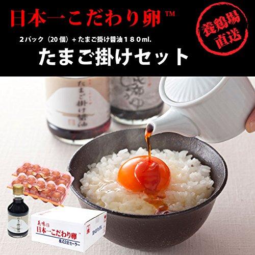 日本一こだわり卵で作るたまごかけご飯セット!! 日本一こだわり卵2パック(20個)+たまごかけ醤油180ml 1本セット