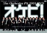 オケピ! The Orchestra Pit 2003 (PARCO劇場DVD)