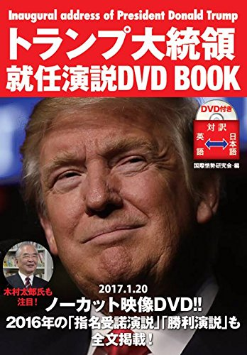 トランプ大統領就任演説 DVD BOOK