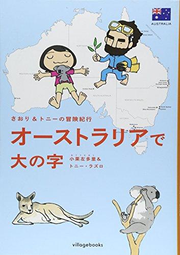 さおり&トニーの冒険紀行 オーストラリアで大の字