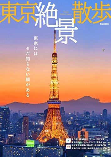 東京絶景散歩