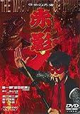 仮面の忍者 赤影 第一部「金目教篇」 [DVD]