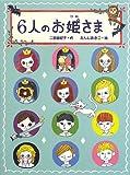 6人のお姫さま