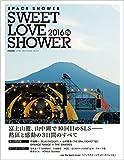 SWEET LOVE SHOWER 2016 2016年12月号 [雑誌] (EYESCREAM増刊)
