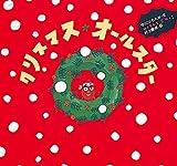 クリスマス・オールスター (ピーマン村の絵本たち)