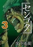 センゴク(3) (ヤングマガジンコミックス)