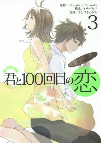 君と100回目の恋 3 (ヤングジャンプコミックス)