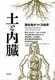 土と内臓 (微生物がつくる世界)