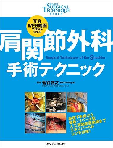 肩関節外科 手術テクニック: 写真・WEB動画で理解が深まる (整形外科SURGICAL TECHNIQUE BOOKS)