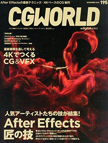 CGWORLD (シージーワールド) 2014年 11月号 vol.195 (特集:After Effects 匠の技、4KでつくるCG&VFX)