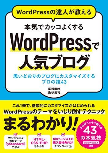 WordPressの達人が教える 本気でカッコよくする WordPressで人気ブログ 思いどおりのブログにカスタマイズ...
