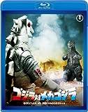 ゴジラ対メカゴジラ 【60周年記念版】 [Blu-ray]
