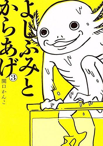 よしふみとからあげ(3) (KCデラックス ヤングマガジン)