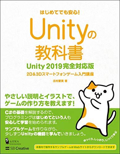Unityの教科書 Unity2019完全対応版  2D&3Dスマートフォンゲーム入門講座
