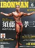 IRONMAN (アイアンマン) 2014年 06月号