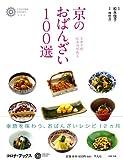 京のおばんざい100選 (コロナ・ブックス)