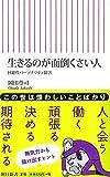 生きるのが面倒くさい人 回避性パーソナリティ障害 (朝日新書)
