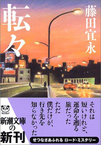 転々 (新潮文庫)