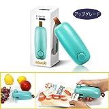 ColorGo シーラー ヒートシーラー 家庭用 しっかり密封 お菓子 袋 カッター付き ハンディシーラー 電池式 小型 キッチンシーラー 『特許を保護される』