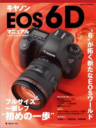 キヤノンEOS 6D マニュアル (日本カメラMOOK)