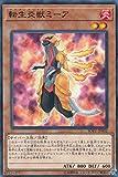 転生炎獣ミーア ノーマル 遊戯王 ソウル・フュージョン sofu-jp002