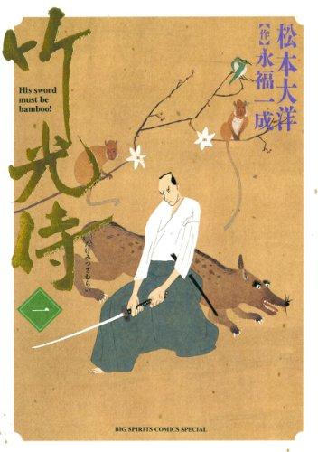 竹光侍(1) (ビッグコミックススペシャル)