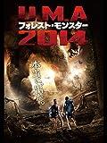 U.M.A 2014 フォレスト・モンスター(字幕版)