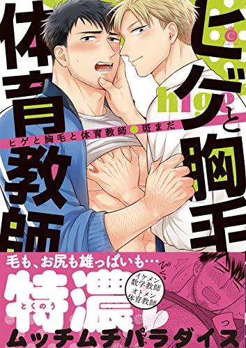ヒゲと胸毛と体育教師 (Charles Comics)