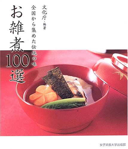 お雑煮100選―全国から集めた伝統の味