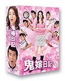 鬼嫁日記 DVD-BOX -