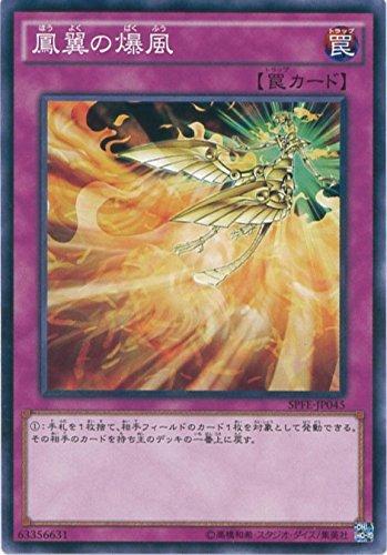 遊戯王カード SPFE-JP045 鳳翼の爆風 ノーマル 遊☆戯☆王ARC-V [フュージョン・エンフォーサーズ]