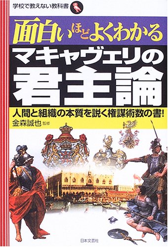 面白いほどよくわかるマキャヴェリの君主論―人間と組織の本質を説く権謀術数の書! (学校で教えない教科書)