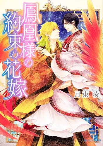 鳳凰様の約束の花嫁 (角川ルビー文庫)