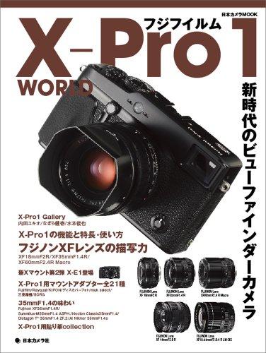 フジフイルムXーPro 1 WORLD―新時代のビューファインダーカメラ (日本カメラMOOK)