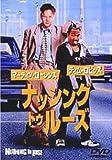 ナッシング・トゥ・ルーズ [DVD]