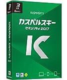 カスペルスキー セキュリティ 2017 3年5台版