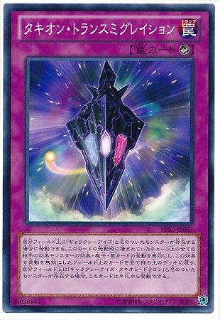 遊戯王/第8期/8弾/PRIO-JP087 タキオン・トランスミグレイション