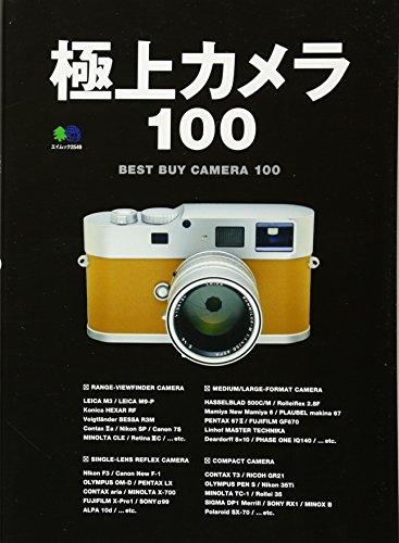 極上カメラ100 (エイムック 2549)
